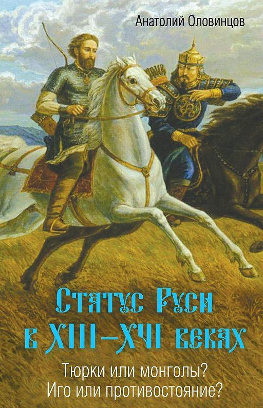 Статус Руси в XIII–XVI веках. Тюрки или монголы? Иго или противостояние?