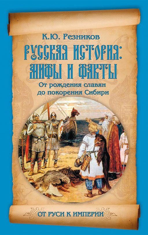 Русская история: мифы и факты. От рождения славян до покорения Сибири
