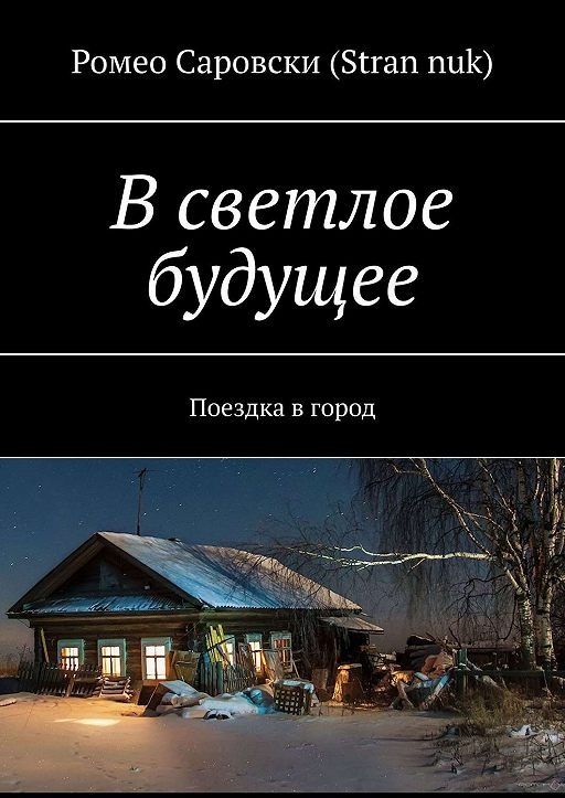 """Купить книгу """"Всветлое будущее. Поездка вгород"""""""