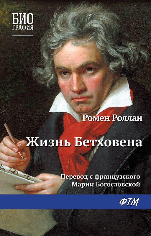 Жизнь Бетховена