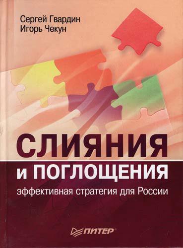 Слияния и поглощения: эффективная стратегия для России