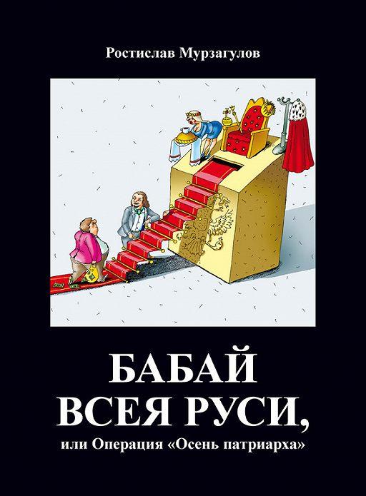 Бабай всеяРуси, или Операция «Осень Патриарха»