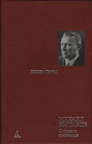 Черновые наброски к главам романа, написанные в 1929-1931 г.г.