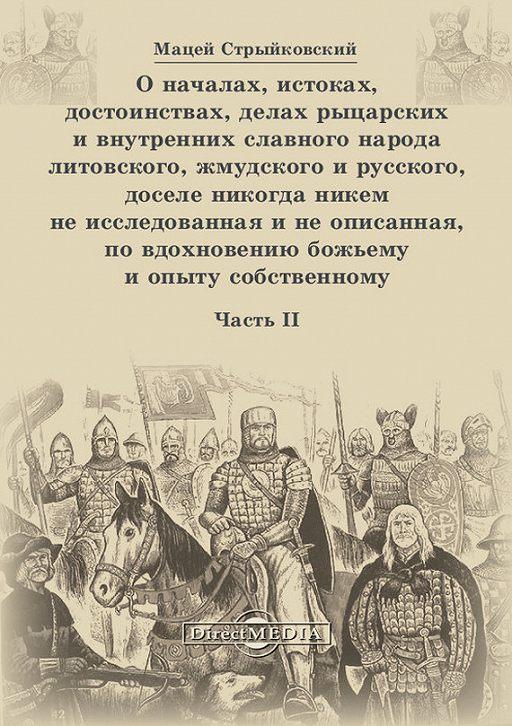 О началах, истоках, достоинствах, делах рыцарских и внутренних славного народа литовского, жмудского и русского, доселе никогда никем не исследованная и не описанная, по вдохновению божьему и опыту собственному. Часть 2