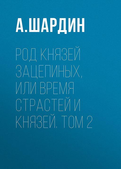 Род князей Зацепиных, или Время страстей и князей. Том 2
