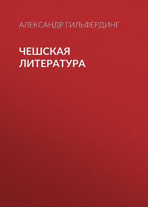 Чешская литература