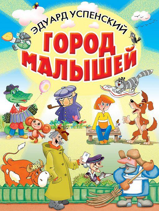 Город малышей (сборник)