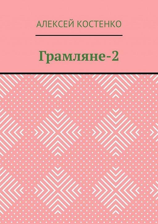 """Купить книгу """"Грамляне-2"""""""