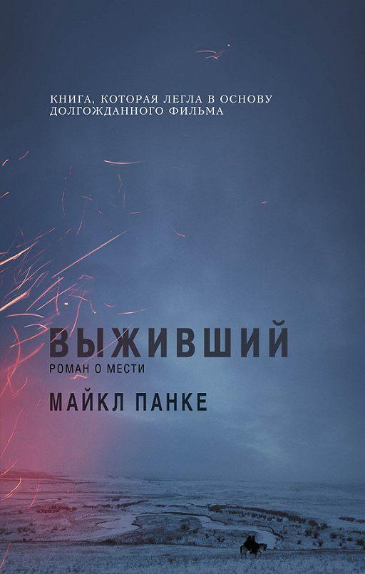 """Купить книгу """"Выживший: роман о мести"""""""