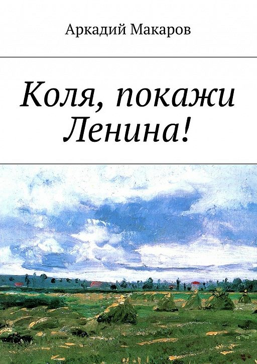 Коля, покажи Ленина!