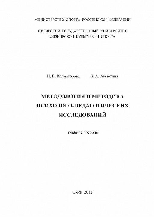 Методология и методика психолого-педагогических исследований
