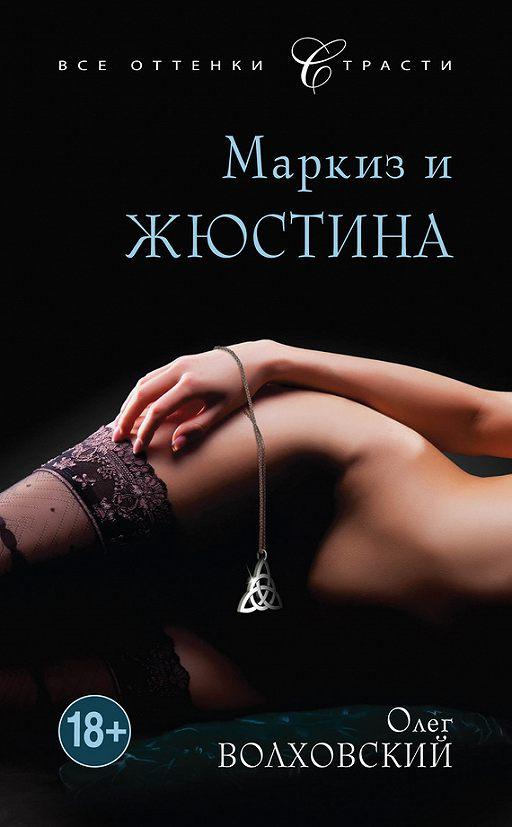 "Купить книгу ""Маркиз и Жюстина"""