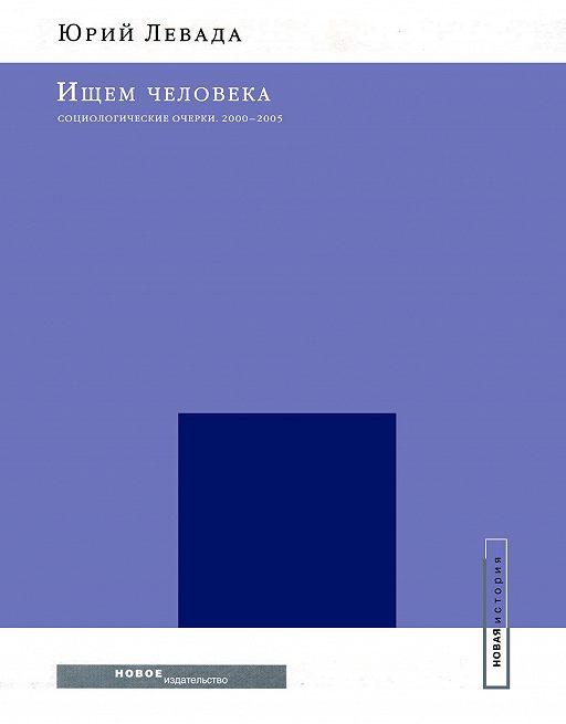 Ищем человека: Социологические очерки. 2000–2005