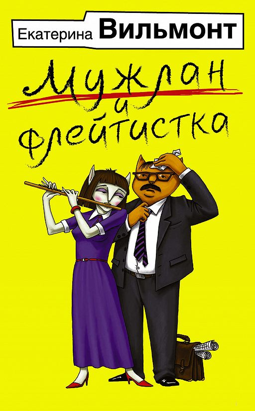 """Купить книгу """"Мужлан и флейтистка"""""""