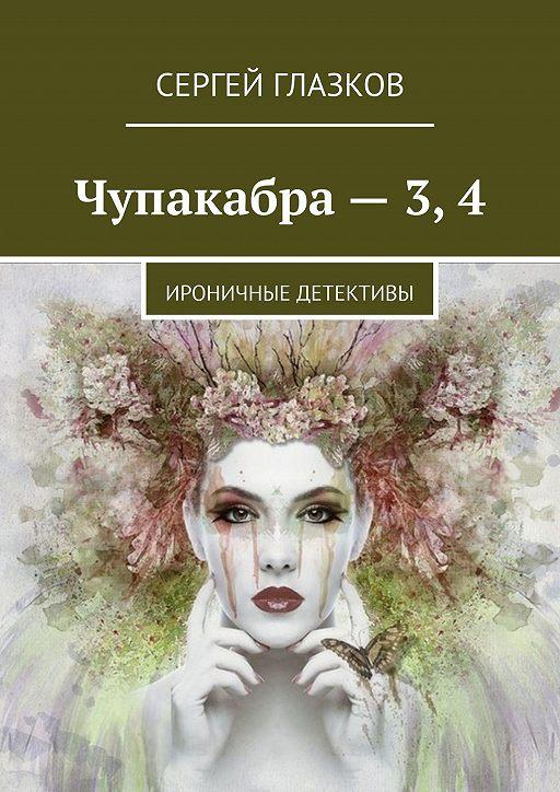 Чупакабра– 3,4. Ироничные детективы