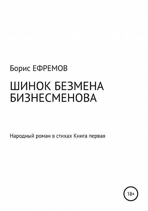 ШИНОК БЕЗМЕНА БИЗНЕСМЕНОВА. Народный роман в стихах. Книга первая