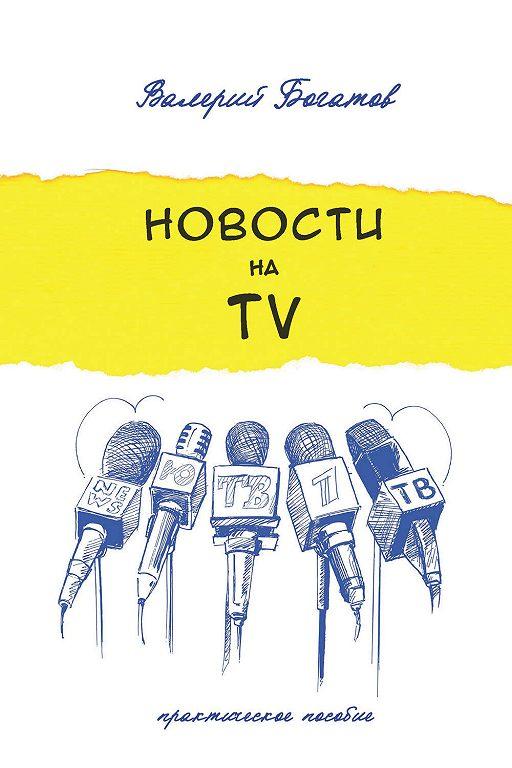 Новости на телевидении. Практическое пособие
