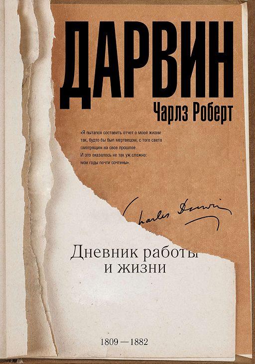 Дневник работы и жизни