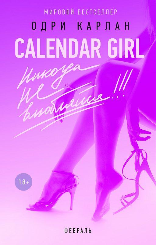 Calendar Girl. Никогда не влюбляйся! Февраль