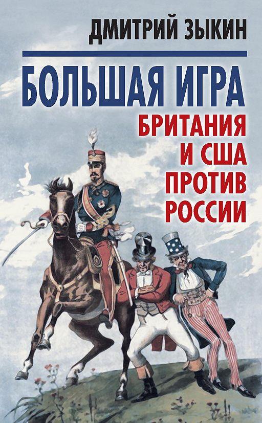 """Купить книгу """"Большая игра. Британия и США против России"""""""