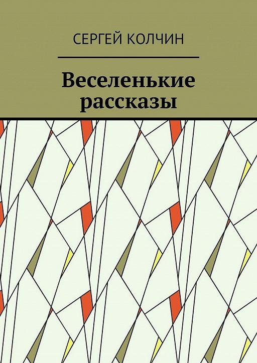 """Купить книгу """"Веселенькие рассказы"""""""