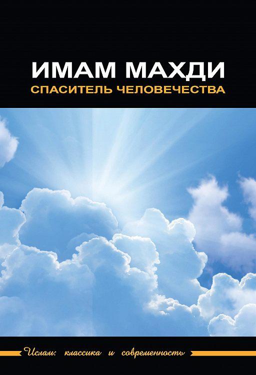 Имам Махди – спаситель человечества
