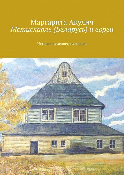 Мстиславль (Беларусь) иевреи. История, холокост, наши дни
