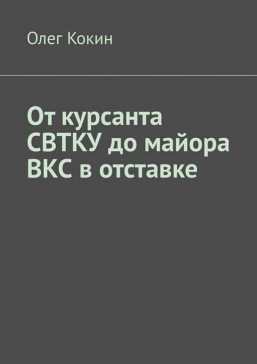 """Купить книгу """"Откурсанта СВТКУ домайора ВКС вотставке"""""""