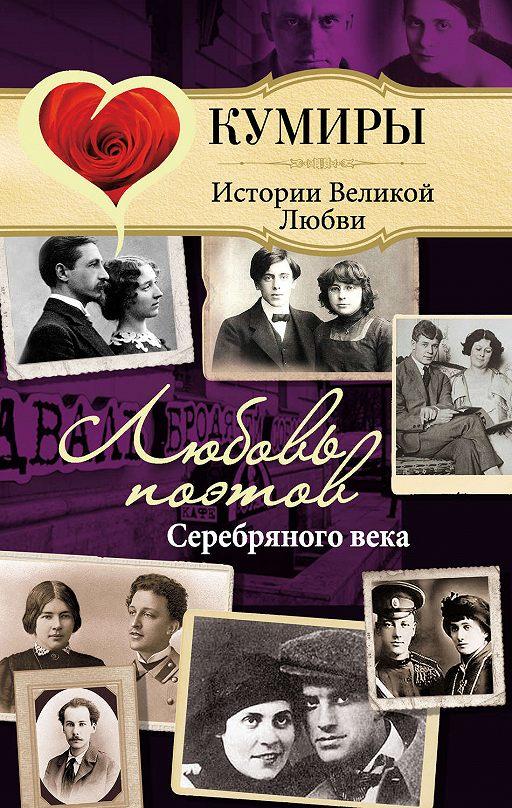 Любовь поэтов Серебряного века
