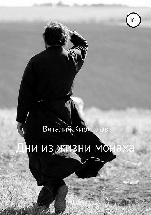 Дни из жизни монаха