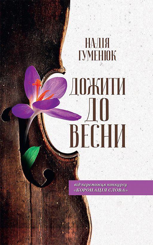 """Купить книгу """"Дожити до весни"""""""