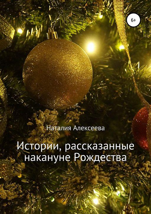 Истории, рассказанные накануне Рождества