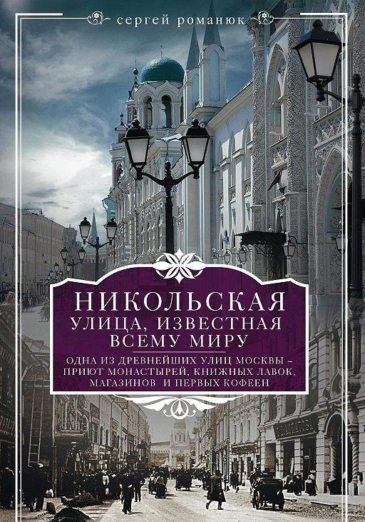 Никольская, улица известная всему миру