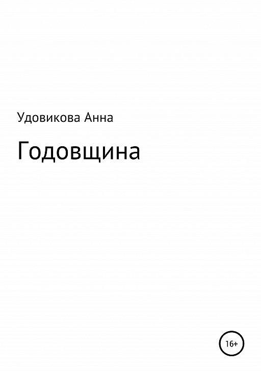 Годовщина