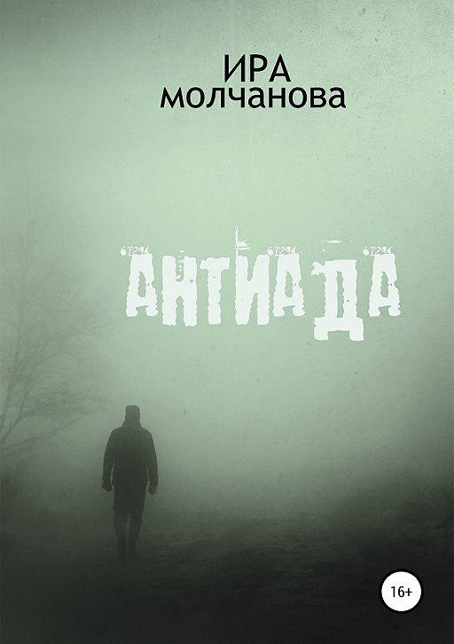 Антиада