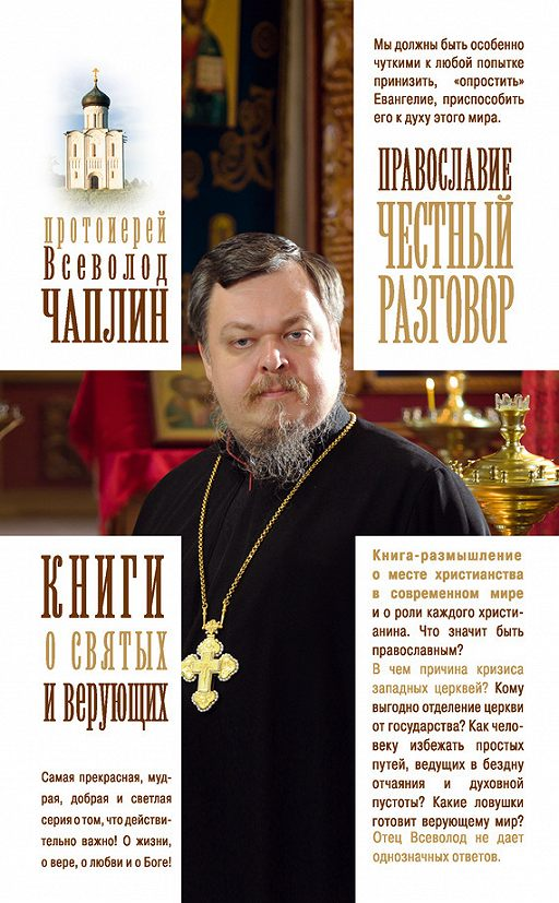 """Купить книгу """"Православие. Честный разговор"""""""