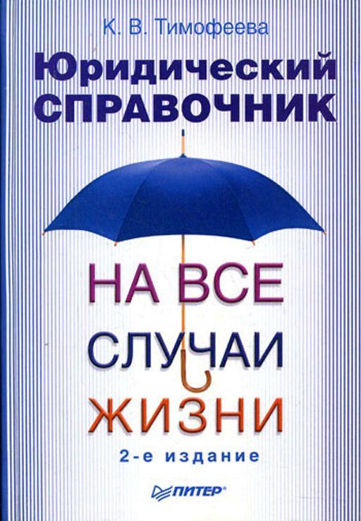 """Купить книгу """"Юридический справочник на все случаи жизни"""""""