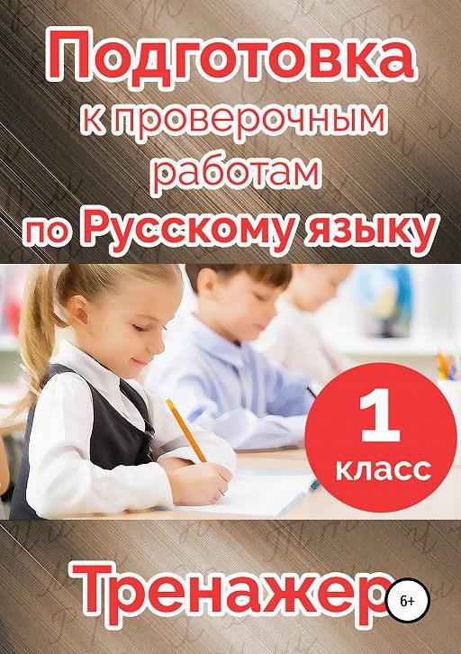 Подготовка к проверочным работам по русскому языку. 1 класс