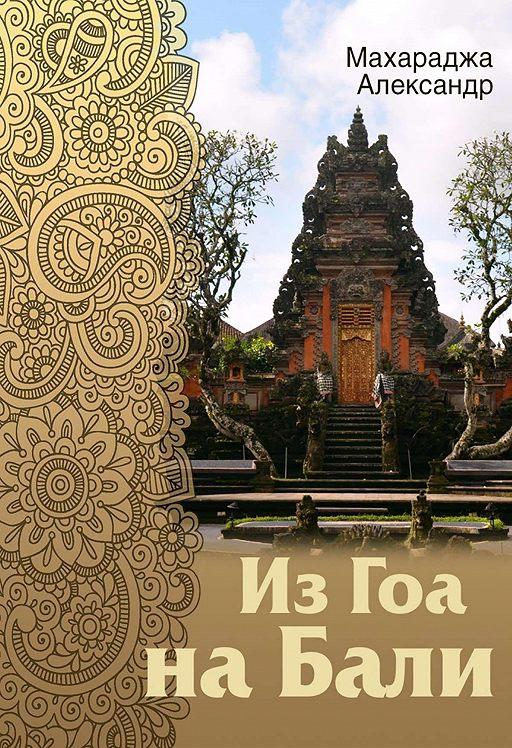 Из Гоа на Бали
