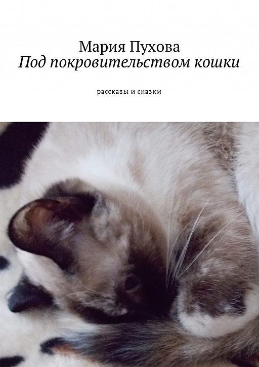 Под покровительством кошки. Рассказы исказки
