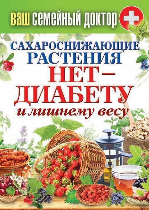 """Купить книгу """"Сахароснижающие растения. Нет – диабету и лишнему весу"""""""