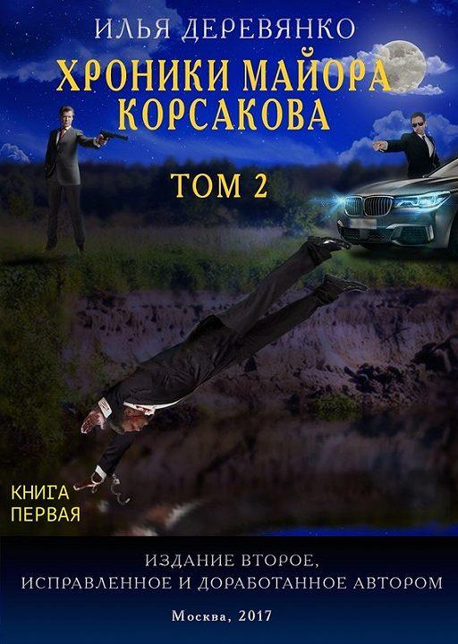 Хроники майора Корсакова. Том 2. Книга первая
