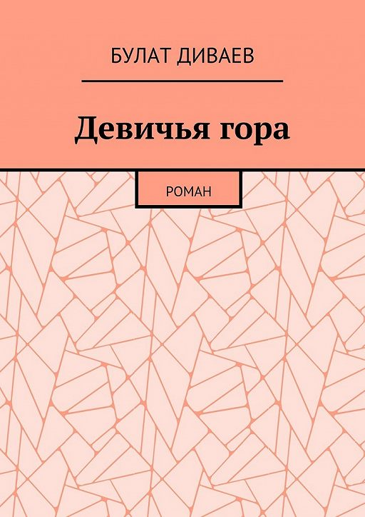 Девичьягора. Роман