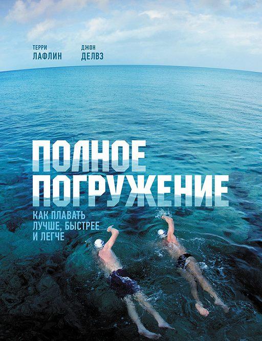 """Купить книгу """"Полное погружение. Как плавать лучше, быстрее и легче"""""""