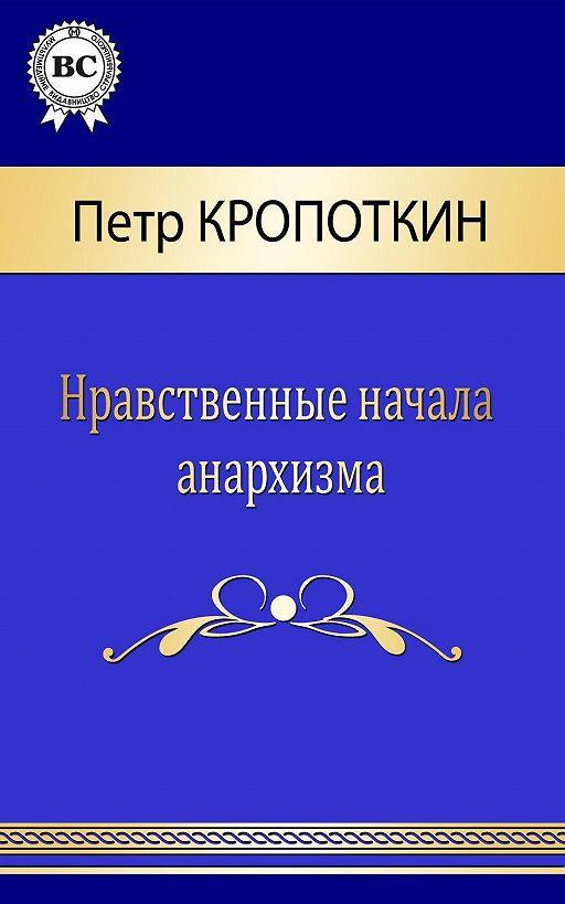 """Купить книгу """"Нравственные начала анархизма"""""""
