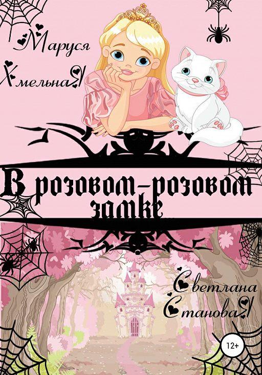 В розовом-розовом замке