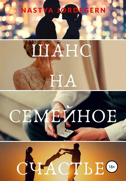 """Купить книгу """"Шанс на семейное счастье"""""""