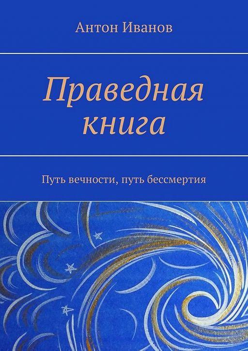 """Купить книгу """"Праведная книга. Путь вечности, путь бессмертия"""""""