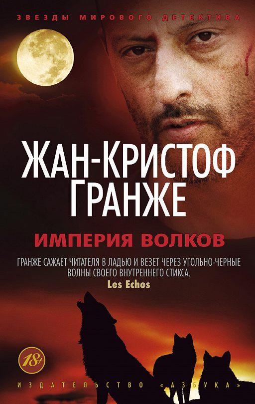 """Купить книгу """"Империя Волков"""""""