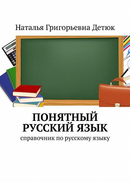Понятный русскийязык. Справочник по русскому языку